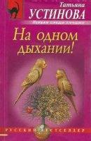 Книга Татьяна Устинова - На одном дыхании (аудиокнига)
