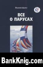 Книга Всё о парусах