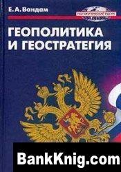 Книга Геополитика и геостратегия