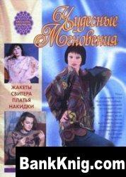 Журнал Чудесные мгновения. Вязание крючком № 1 2003