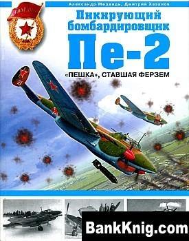 Книга Пикирующий бомбардировщик Пе-2.
