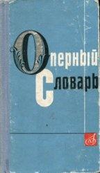 Книга Оперный словарь