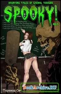 Журнал Ужас 4. Spooky 4