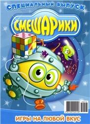 Журнал Смешарики. Спецвыпуск № 1 2010