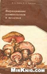 Книга Выращивание шампиньонов и вешенки