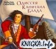 Аудиокнига Одиссея Капитана Блада (аудиокнига)