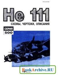 Книга Heinkel He 111 схемы, чертежи, описания