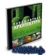 Книга Ландшафтная архитектура