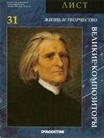 Журнал Великие композиторы. Жизнь и творчество. 32. Бах