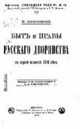 Быт и нравы русского дворянства