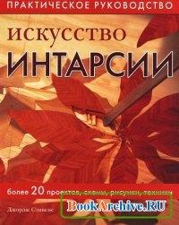 Книга Искусство интарсии