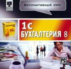 Книга Интерактивный курс 1С Бухгалтерия 8