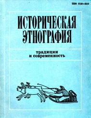 Книга Историческая этнография