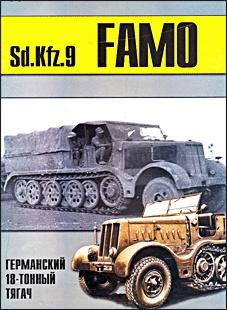 Военно-техническая серия 106 - Sd Kfz 9 Famo германский 18-тонный тягач