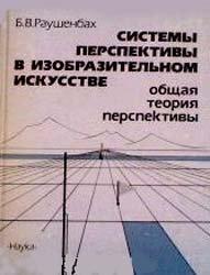 Книга Системы перспективы в изобразительном искусстве