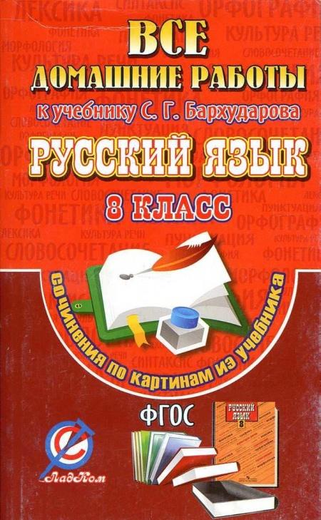Книга ГДЗ Русский язык 8 класс ФГОС