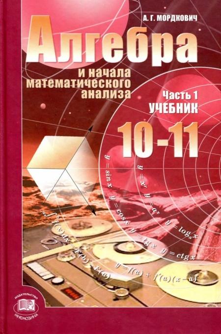 Книга Алгебра и начала математического анализ