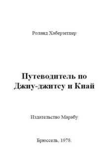 Книга Путеводитель по Джиу-джитсу и киай