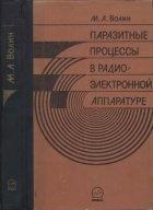 Книга Паразитные процессы в радиоэлектронной аппаратуре