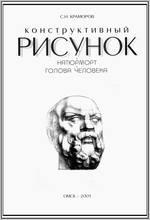 Книга C.Н. Краморов - Конструктивный рисунок