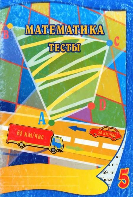 Решебник По Математике Тесты 6 Класс И.в Гришина