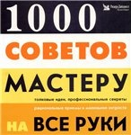 Книга 1000 советов мастеру на все руки