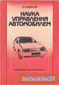 Книга Наука управления автомобилем. - 3-е изд., перераб. и доп