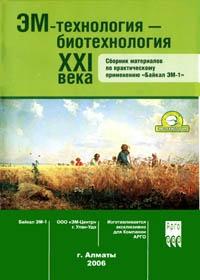 Книга ЭМ технология - биотехнология 21 века -