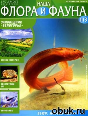 Журнал Наша флора и фауна № 113 2015