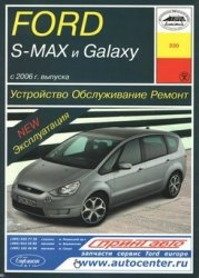 Книга FORD S-MAX / GALAXY с 2006 г.выпуска. Устройство, обслуживание, ремонт.