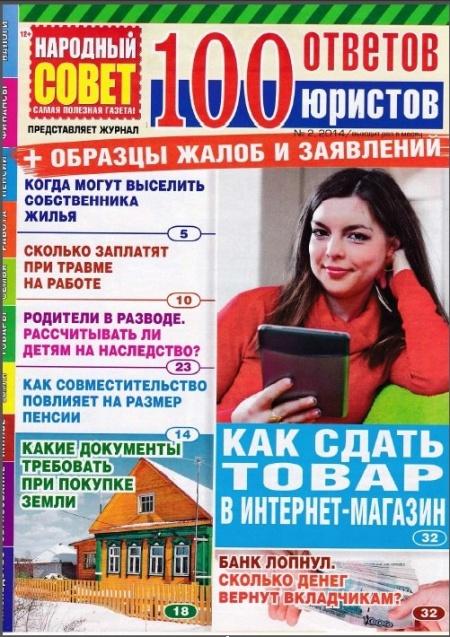 Книга Журнал: 100 ответов юристов №2 (февраль 2014)