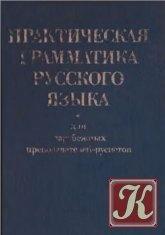 Книга Книга Практическая грамматика русского языка для зарубежных преподавателей-русистов
