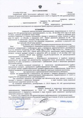 Постановление суда.jpg
