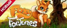 Foxy Fortunes бесплатно, без регистрации от PlayTech