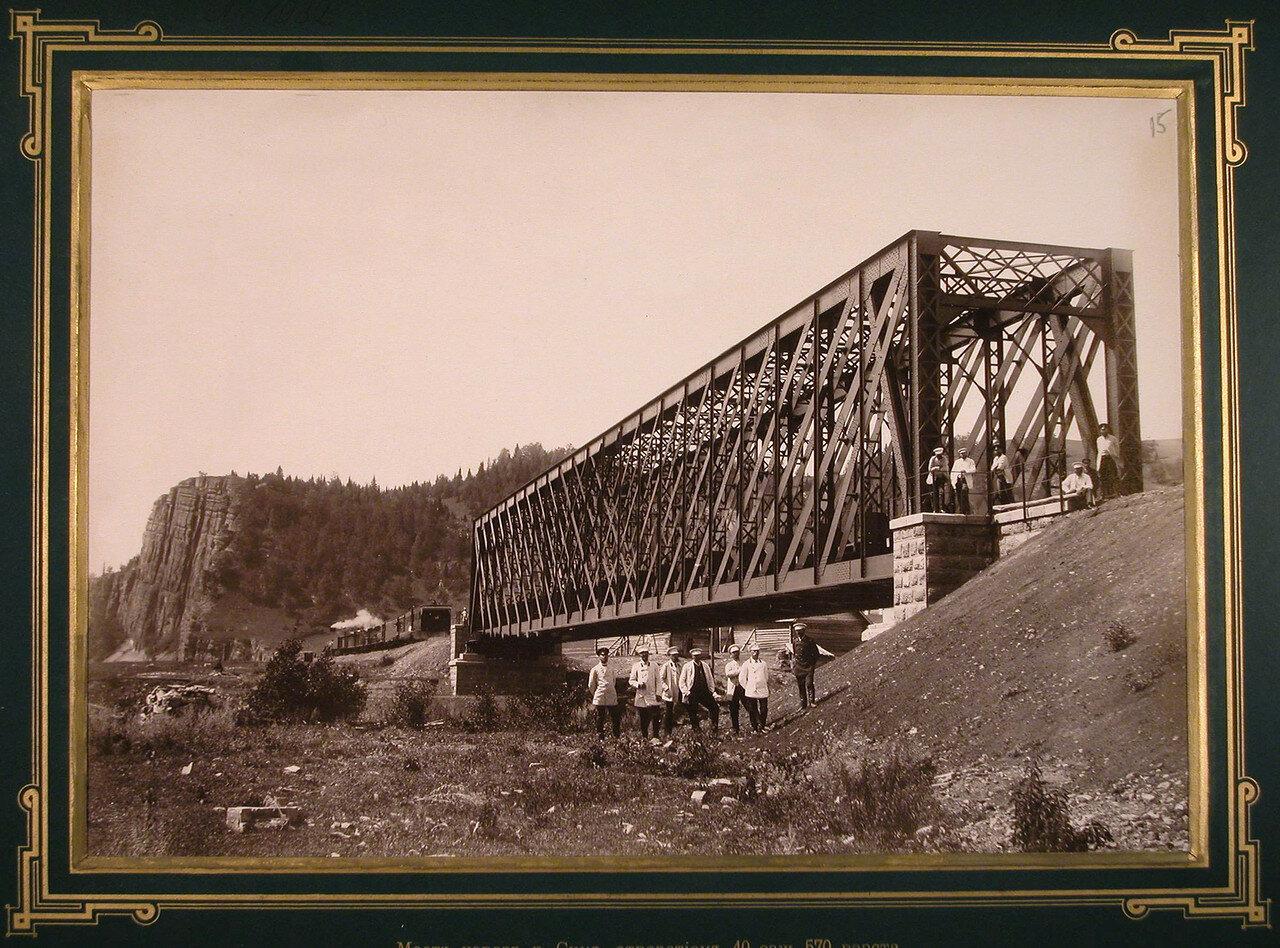 15. Группа инженеров у моста через реку Сим. 570-я верста