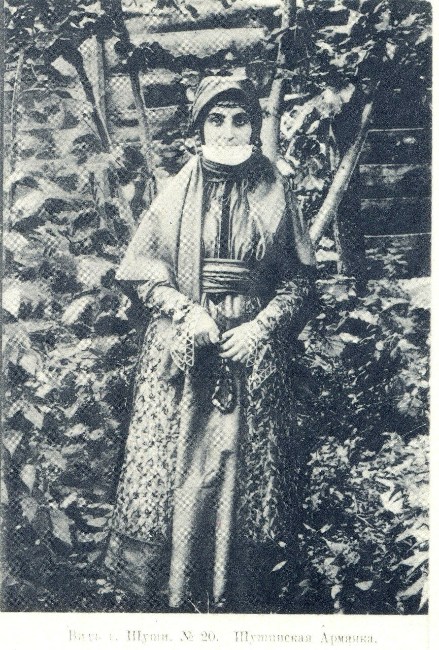 Армянка из Шуши