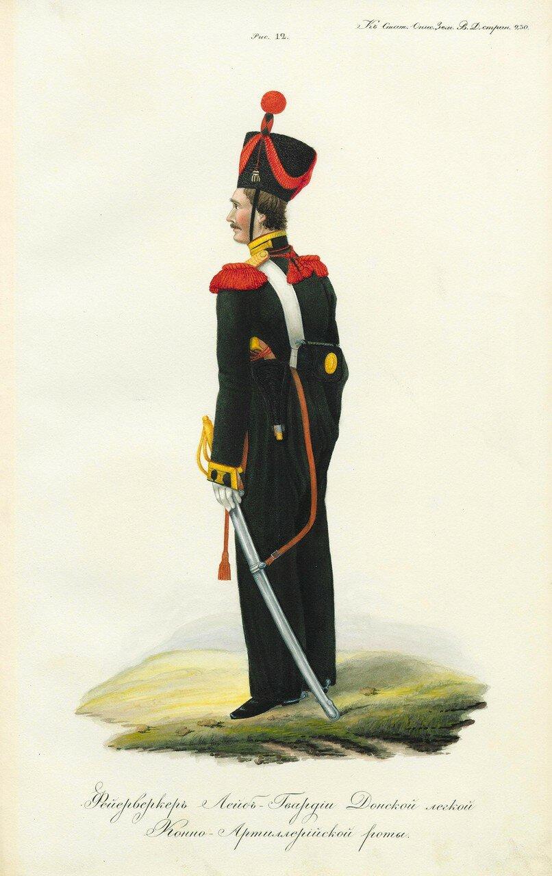 33. Фейерверкер Донской легкой конно-артиллерийской роты