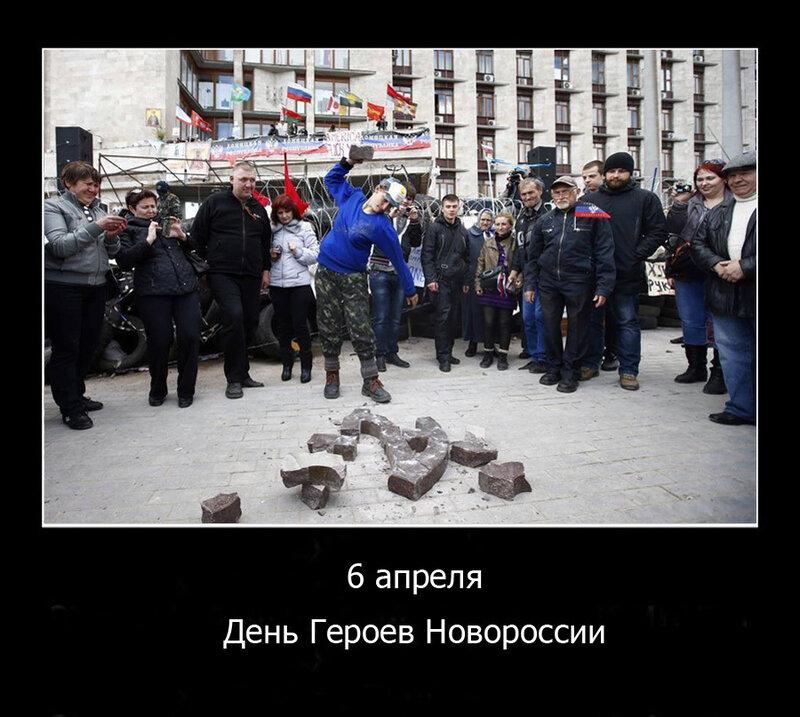 6 апреля День Героев Новороссии2.jpg