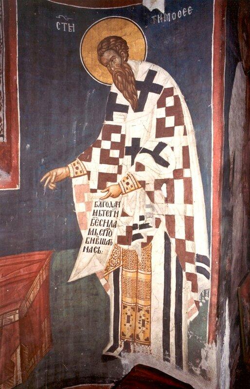 Святой Апостол от Семидесяти Тимофей. Фреска монастыря Высокие Дечаны, Косово, Сербия. Около 1350 года.
