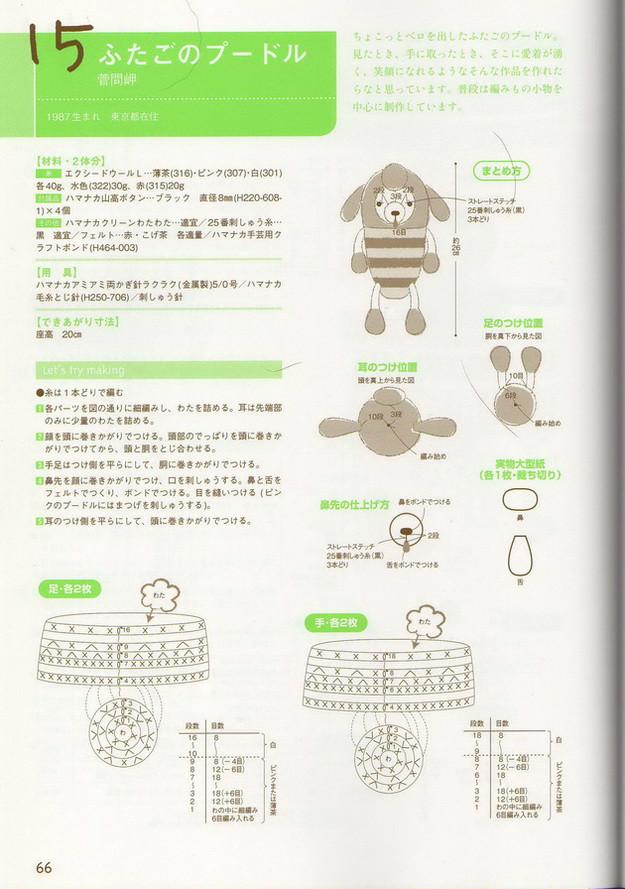 Японский журнал со схемами игрушек амигуруми