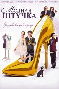 Модная штучка / After the Ball (2015/WEB-DL/WEB-DLRip)