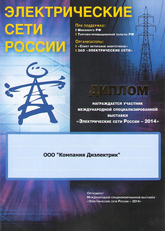 Диплом за участие в международной специализированной выставке «Электрические сети России 2014»