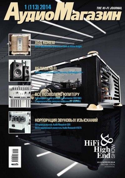 Книга Журнал:  АудиоМагазин №1 (113) (2014)