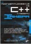 Книга Программирование на C++ глазами хакера - Фленов М.Е.