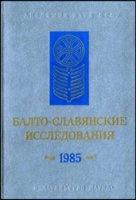 Книга Балто-славянские исследования. 1985