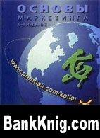 Книга Основы маркетинга, 9-е издание