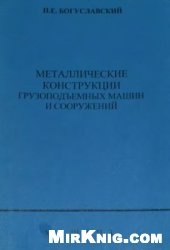 Книга Металлические конструкции грузоподъемных машин и сооружений