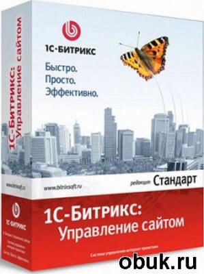 Книга Специалист - 1С Битрикс. Управление сайтом (Обучающее Видео)
