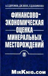 Книга Финансово-экономическая оценка минеральных месторождений
