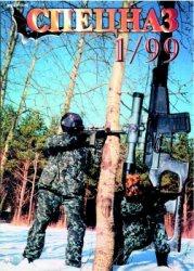 Книга Спецназ №1 1999
